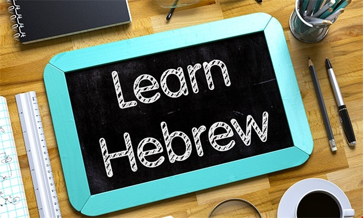 Learn to Speak Hebrew with e-Careers